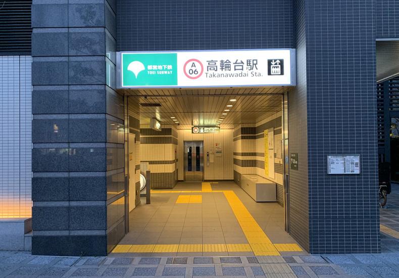 ザ・ヒルトップタワー高輪台 駅入口 イメージ