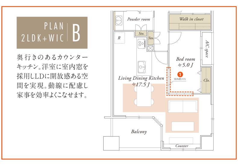アールブラン目黒青葉台 PLAN-B イメージ
