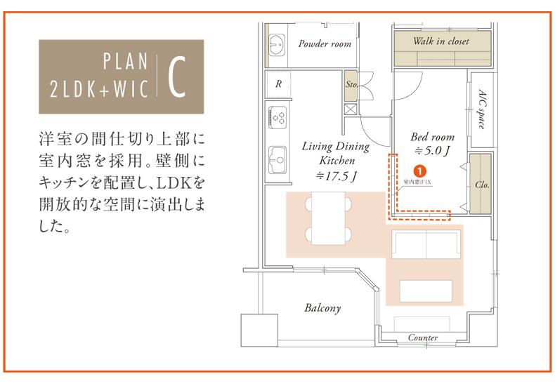 アールブラン目黒青葉台 PLAN-C イメージ